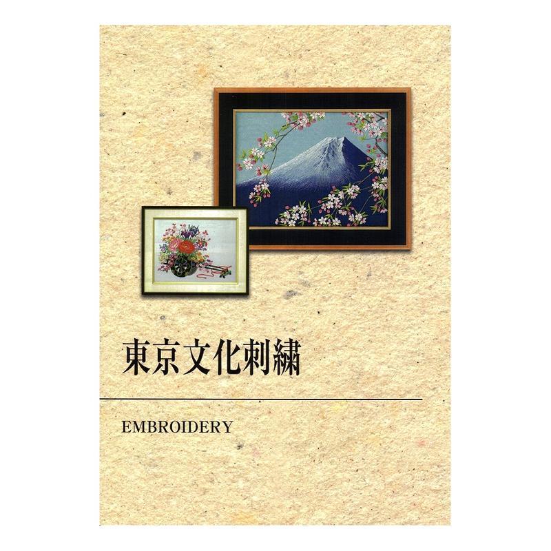 東京文化刺繍カタログ