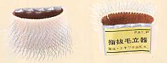 松鸽标记头发打浆机