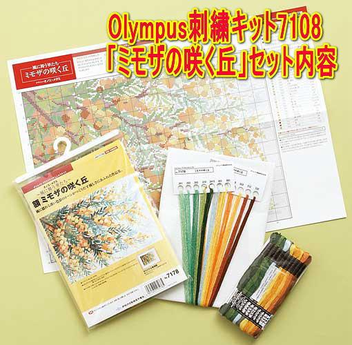 "Olympus十字花刺绣刺绣配套元件7310""波斯菊的山冈""(浅驼色)orimupasu"