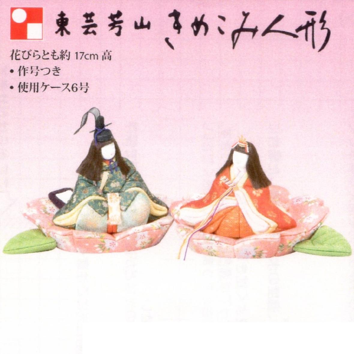 東芸 木目込人形キット「桜花親王」 H807-06 手作り キット 雛人形 桃の節句