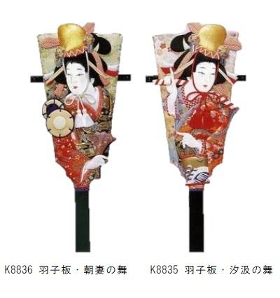 東芸押し絵キット 羽子板(大)