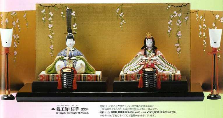 東芸 木目込人形キット「親王飾・桜華」 S334 手作り キット 雛人形 桃の節句