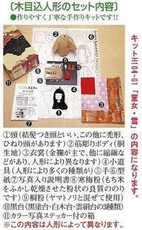"""包含東面藝木紋的玩偶配套元件""""十二生肖、酉""""H630-0 2017年(2017年)酉年鳥雞"""