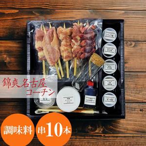まとめ買い特価 日本三大美味鶏のひとつ 錦爽名古屋コーチンの焼鳥串ミールキット 商品