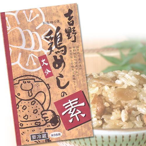 漫画 高い素材 美味しんぼ にも掲載されたどこか懐かしい素朴な手作りの味 吉野鶏めしの素 5袋入り 3合用 冷蔵品 マーケティング