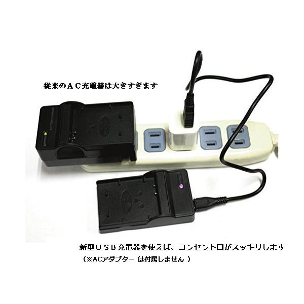 定形外『DC22』USB型バッテリー充電器、キャノン Canon NB-4L・NB-5L対応CB-2LV/CB-2LX互換バッテリーチャージャー