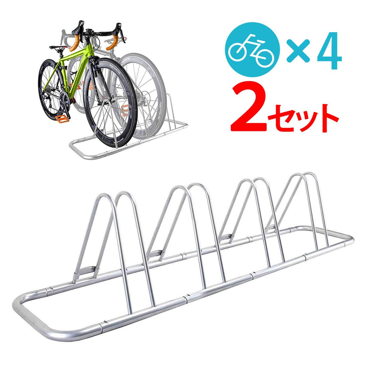 【B122】【2個セット】最大4台用自転車スタンド NinoLite 直角 又は 斜め収納でスペース節約!自転車の多い方 会社用 店舗用にも大活躍! バイクスタンド サイクルパーキングラック 自転車ラック サイクルラック 駐輪ラック 4台タイプ 1台 2台 3台用にもアレンジ可能 最大8台