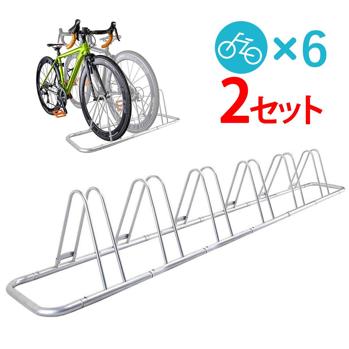 【B123】【2個セット】最大6台用自転車スタンド×2 NinoLite 直角 又は 斜め収納でスペース節約!自転車の多い方 会社用 店舗用にも大活躍! バイクスタンド サイクルパーキングラック 自転車ラック サイクルラック 駐輪ラック 斜め置きにもアレンジ可能 最大12台