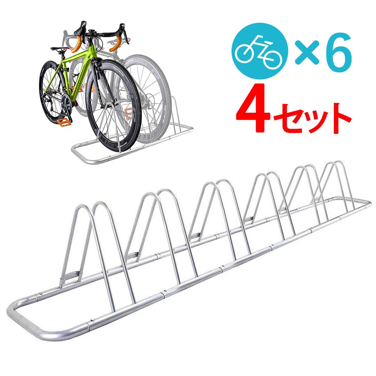 【B123】【4個セット】最大6台用自転車スタンド×4 NinoLite 直角 又は 斜め収納でスペース節約!自転車の多い方 会社用 店舗用にも大活躍! バイクスタンド サイクルパーキングラック 自転車ラック サイクルラック 駐輪ラック 斜め置きにもアレンジ可能 最大24台