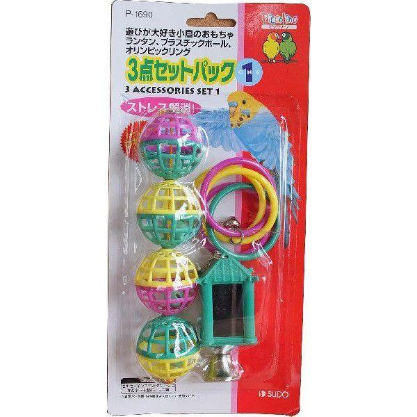 送料無料 インコのおもちゃ ONE 3点セットパック SALE 至上