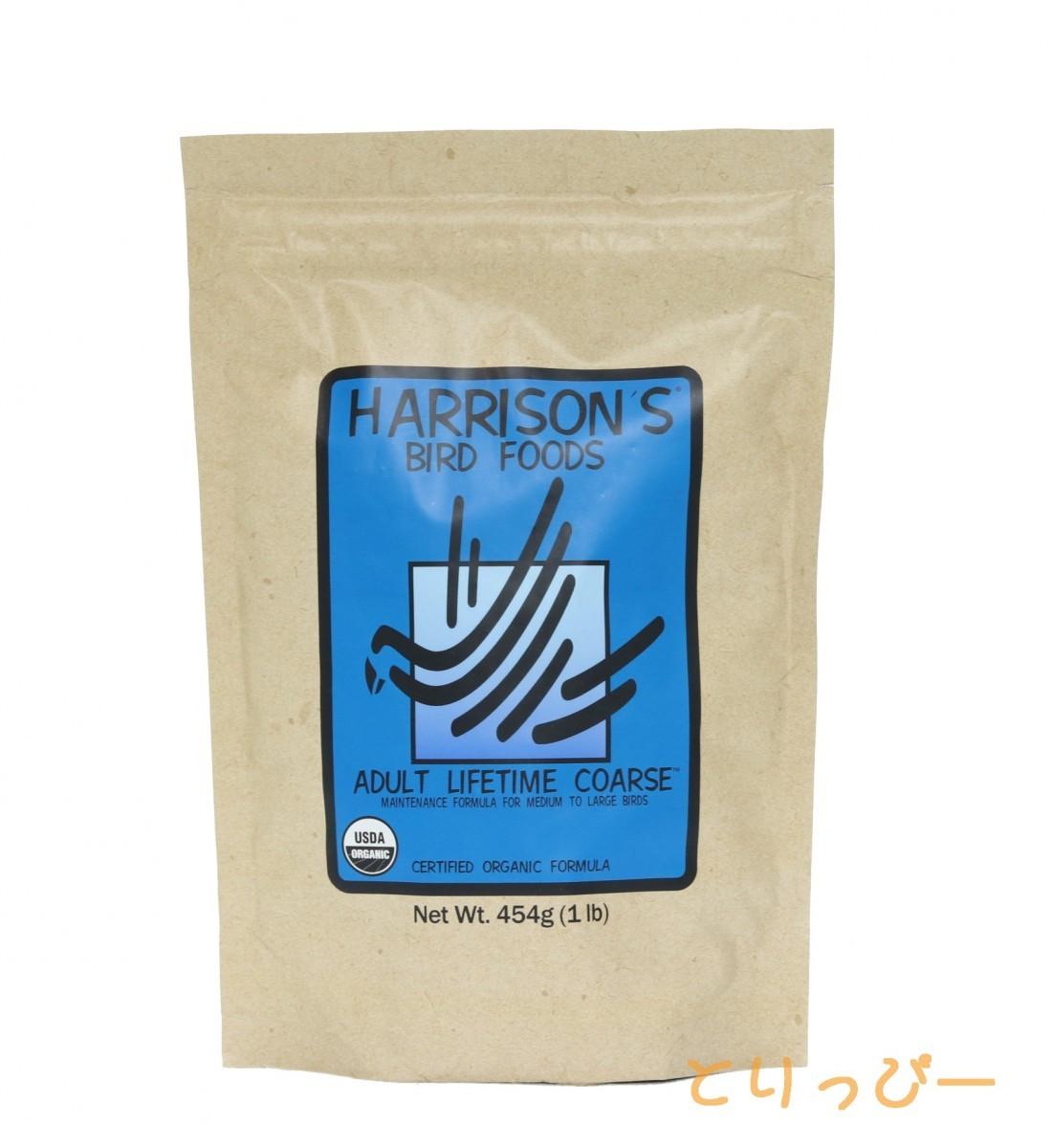 送料無料 ハリソン 現金特価 Harrison s 鳥用ペレット 454g アダルトライフタイム コース 新商品 大粒