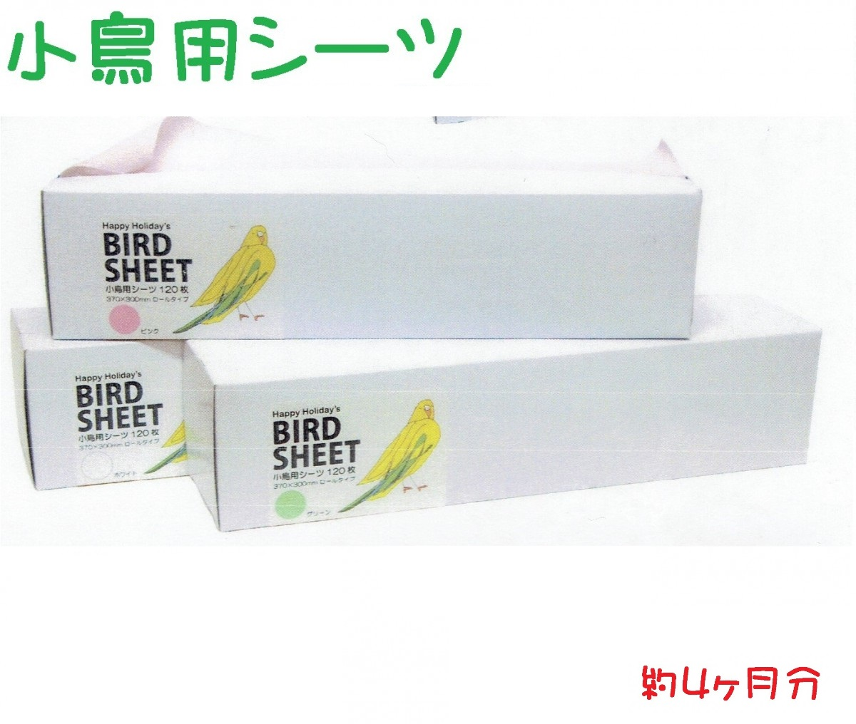 送料無料 小鳥用鳥かごシーツ 最安値 お洒落 ピンク