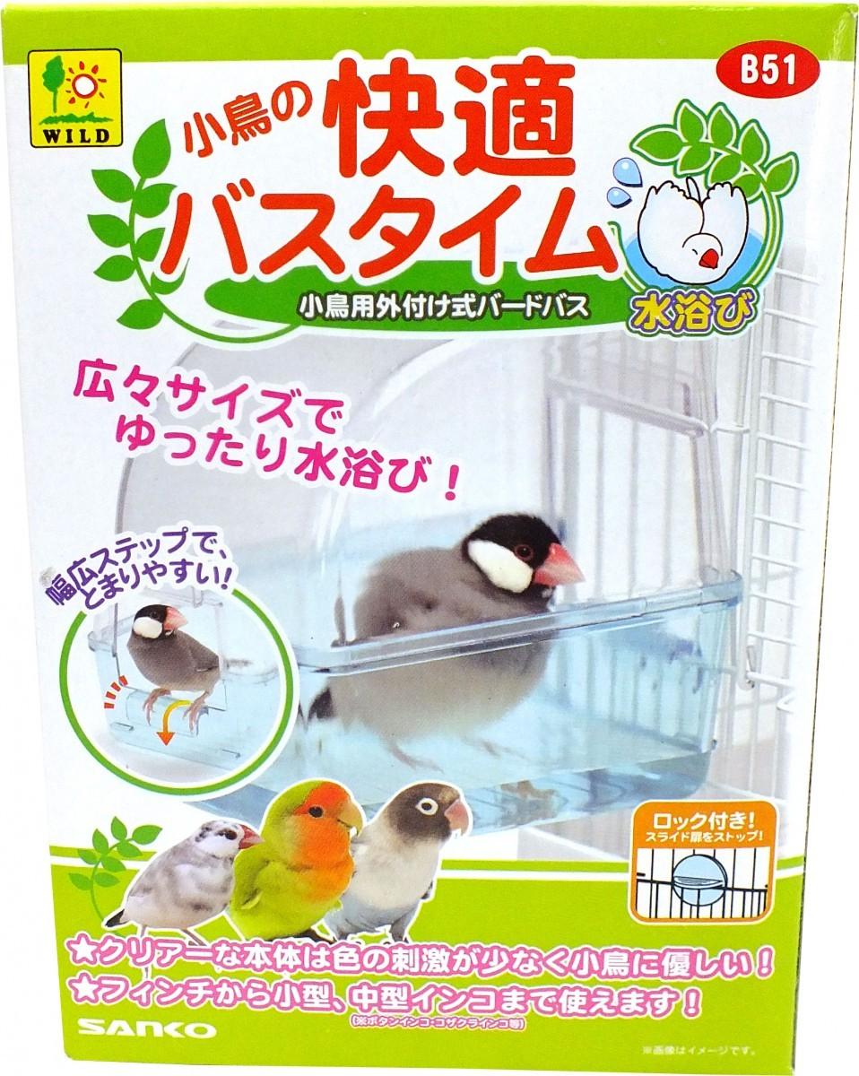 送料無料 | インコのおもちゃ 小鳥の快適バスタイム バードバス 水浴び用品