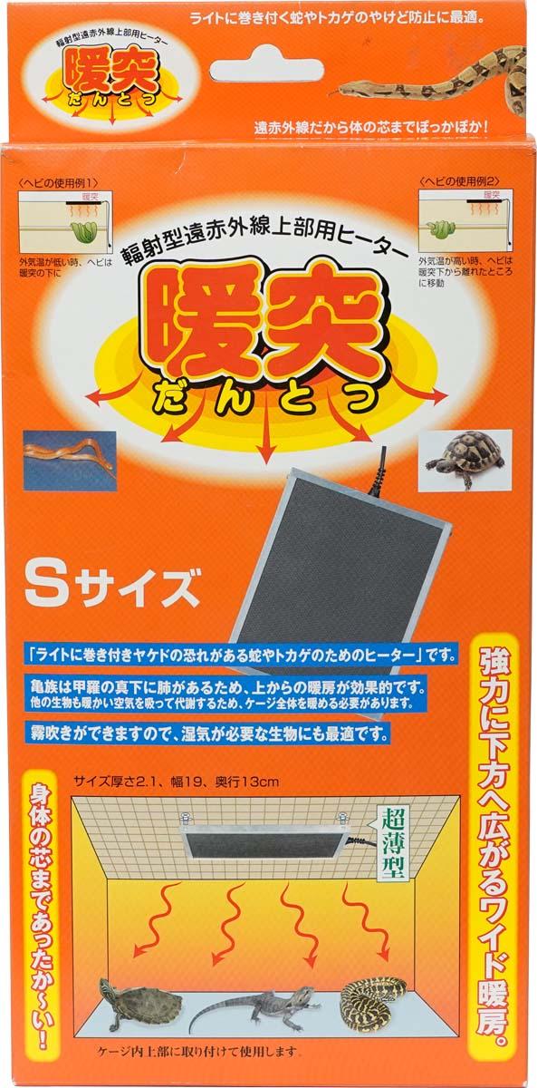 送料無料   みどり商会 暖突(だんとつ) ペット用遠赤外線ヒーター Sサイズ(40W相当)