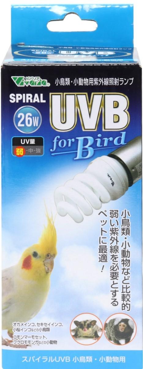 送料無料 ラッピング無料 ビバリア 小鳥用紫外線ライト スパイラルUVB 26W 日本 for Bird お部屋で安全に日光浴