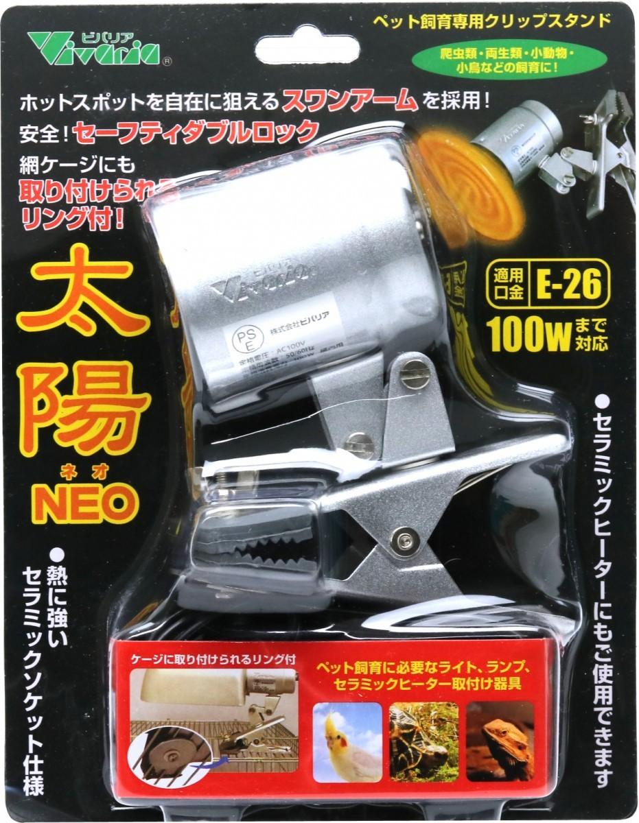 ついに入荷 送料無料 最安値挑戦 ビバリア 太陽NEO 紫外線ライト 保温電球用クリップ式ソケット RP-126V