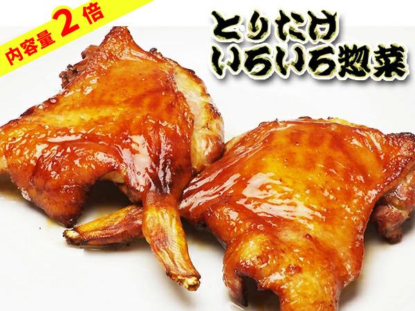 内容量2倍 鶏肉好きな方に超おすすめです 何が入っているかはお楽しみ 冷凍品 送料無料 焼き物 ◆セール特価品◆ 大奉仕価格 SALE開催中 揚げ物 とりたけいろいろ惣菜 煮物
