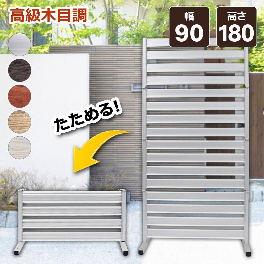 <title>特許出願中 強風や台風時に折り畳めるアルミフェンス コンパクトに折りたたみ可能 簡単組み立て 簡単設置 アルミ製フェンス リビングやオフィス内のパーテーションや間仕切りとして オレフェンス 四つ折り 幅90×高さ180cm フェンス パーテーション 折り畳み アルミ 激安 柱 目隠し お洒落 木目調 屋外 室内 屋内 間仕切り オフィス 事務所 ゲート 固定金具 連結 ラティス ボーダーフェンス 簡易 おしゃれ OF0918 あす楽 土日出荷OK</title>