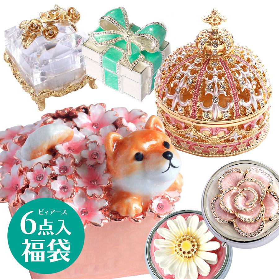 <2019年 ピィアース福袋(竹)>ピィアース商品が6点入ったお楽しみ福袋 ミニチュアクラウンと柴犬のフクが必ず入ります ジュエリーボックス インテリア置物 小物入れ プレゼント 初売り 新年