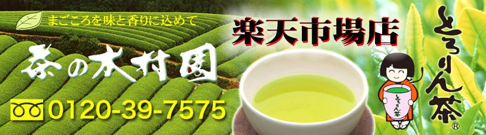 茶の木村園 楽天市場店:真心を味と香りに込めて