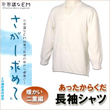變冷,拿是否有了防寒內部男子的長袖子襯衫內部熱的駱駝(有EM生物印刷)防寒貼身衣服人雙重編針織品貼身衣服生日禮物防寒內部長袖子shatsuinna