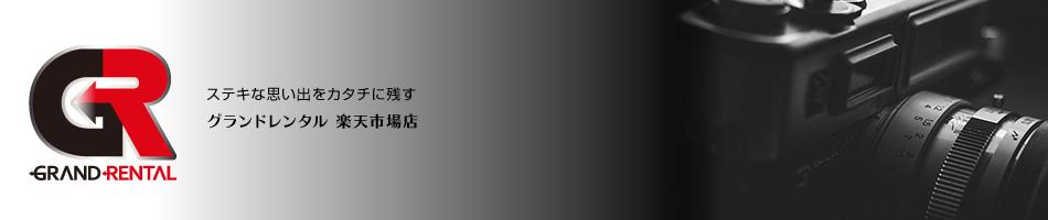 グランドレンタル楽天市場店:レンタルカメラとフォトブック