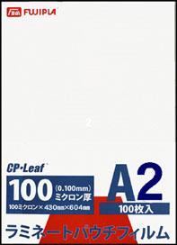 ラミネートフィルム A2サイズ(100ミクロン)100枚入り【送料無料】