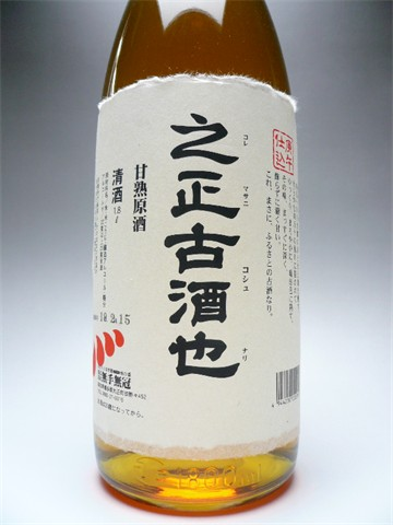1990年醸造のビンテージ酒四万十の豊かな大地で時を忘れるほど…31年の長い眠りから今 商い 目覚め解き放たれる 日本最後の清流 四万十川の地酒無手無冠 ご注意を… 之正古酒也 お見舞い 1.8L※かなり甘口です これまさにこしゅなり