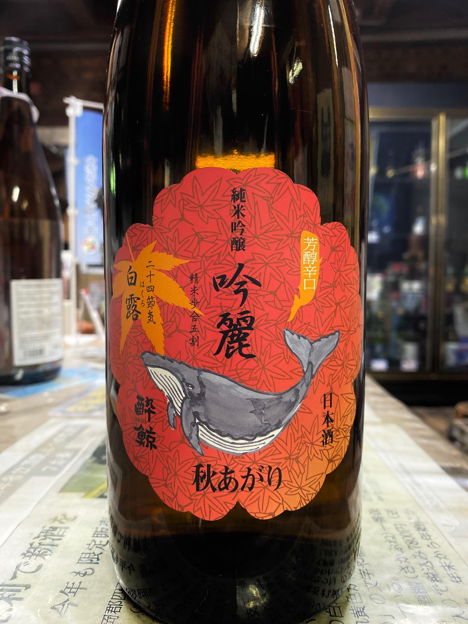 2021年9月入荷【酔鯨】 2021秋季限定酒『吟麗・秋あがり白露』 純米吟醸酒720ml