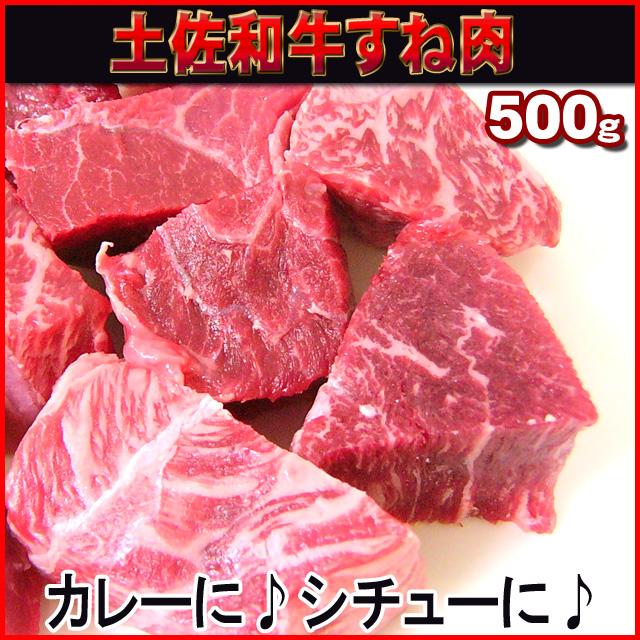 土佐食楽◆おひろめ市場>土佐和牛すね肉500g