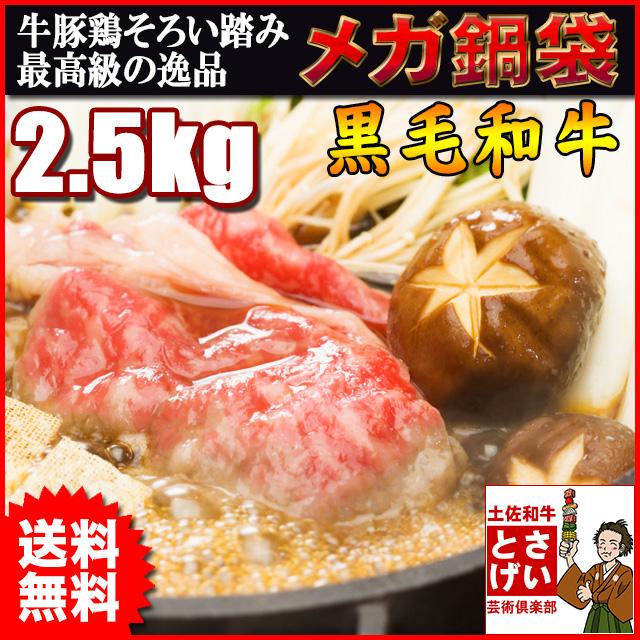 送料無料 2.5kgのボリューム!メガ鍋袋 冷凍 すき焼き しゃぶしゃぶ和牛 豚肉 鶏肉 お鍋【ラッキーシール対応】