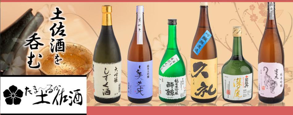 日本酒地酒専門店たまーるか土佐酒:土佐酒専門店