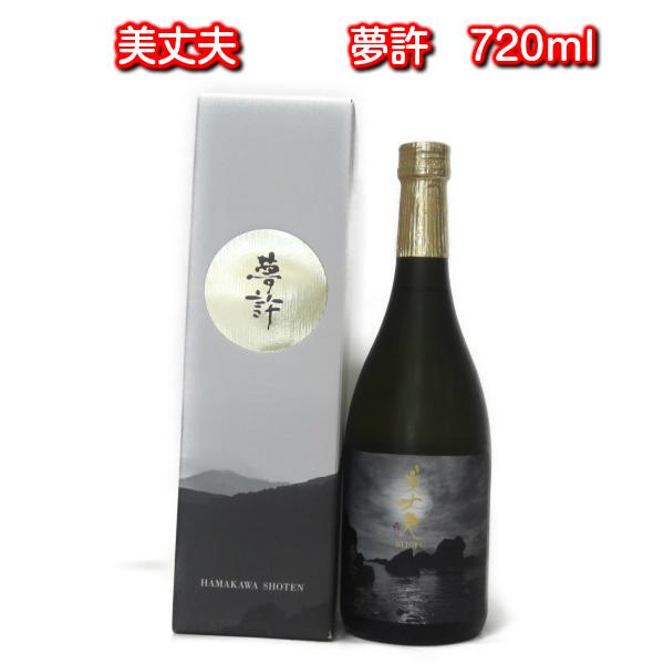 美丈夫 渾身の一本 日本酒 高知 地酒 夢許 人気上昇中 期間限定特別価格 720ml 純米大吟醸 お中元