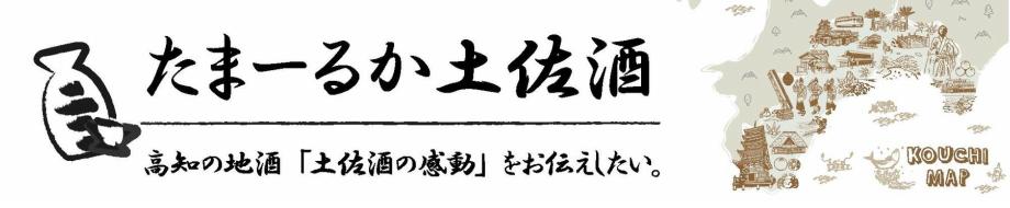 日本酒高知地酒たまーるか土佐酒:土佐酒専門店