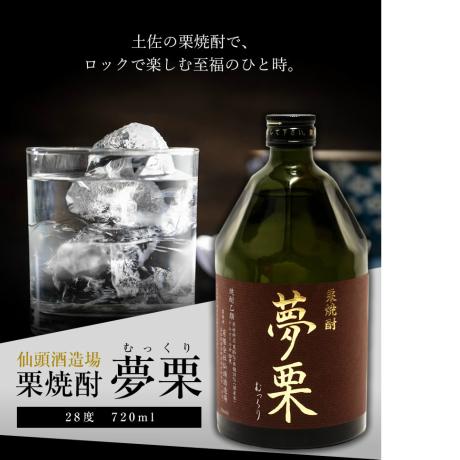 栗焼酎 栗をたっぷり85%使用しています 栗の風味が楽しめます 父の日 仙頭酒造 焼酎 720ml 高知 ロック 新登場 日本酒 28度 夢栗 秀逸