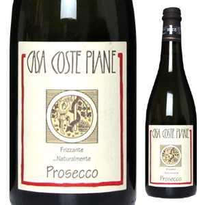 【6本~送料無料】プロセッコ シュール リー 2016 カーサ コステ ピアーネ 3000ml [発泡白]Prosecco Sur Lie Casa Coste Piane [自然派][同梱不可]