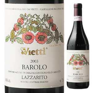【送料無料】バローロ ラッツァリート 2013 ヴィエッティ 750ml [赤]Barolo Lazzarito Vietti
