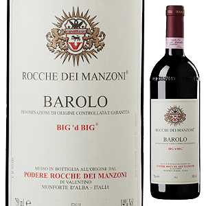 【6本~送料無料】ビッグ ドゥ ビッグ バローロ 2005 ロッケ デイ マンゾーニ 750ml [赤]Big'd Big Barolo Rocche Dei Manzoni