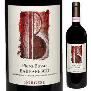 【6本~送料無料】バルバレスコ ボルジェーゼ 2012 ピエロ ブッソ 750ml [赤]Barbaresco Borgese Piero Busso