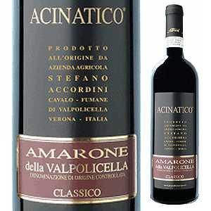【6本~送料無料】アチナーティコ アマローネ デッラ ヴァルポリチェッラ 2012 ステファノ アッコルディーニ 750ml [赤]Acinatico Amarone Della Valpolicella Stefano Accordini