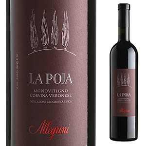 【6本~送料無料】ラ ポヤ 2011 アレグリーニ 750ml [赤]La Poja Allegrini [アッレグリーニ]