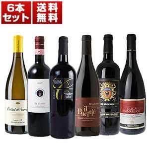 【送料無料】カサーレヴェッキオも入った『神の雫』登場上級イタリアワイン6本セット【北海道・沖縄・離島は追加送料がかかります】