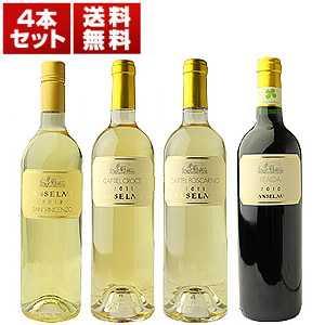 【送料無料】ソアーヴェの革命児アンセルミ!イタリアワイン愛好家から絶大な支持を受ける白3本とこだわりの赤が入った4本セット【北海道・沖縄・離島は追加送料がかかります】 [ソアヴェ]