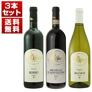 【送料無料】モンタルチーノにおける高品質ワインの歴史を造ったブルネッロの老舗「アルテジーノ」3本セット【北海道・沖縄・離島は追加送料がかかります】 [ブルネロ]
