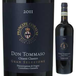 【6本~送料無料】ドン トッマーゾ キャンティ クラシコ グラン セレッツィオーネ 2015 レ コルティ (プリンチペ コルシーニ) 750ml [赤]Don Tommaso Chianti Classico Gran Selezione Le Corti (Principe Corsini)