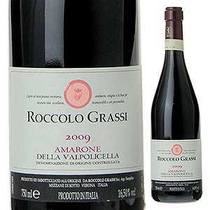 【6本~送料無料】アマローネ デッラ ヴァルポリチェッラ 2012 ロッコロ グラッシ 750ml [赤]Amarone Della Valpolicella Roccolo Grassi