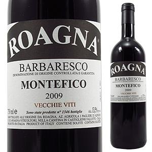 【送料無料】バルバレスコ モンテフィーコ ヴェッキエ ヴィーニュ 2011 ロアーニャ 750ml [赤]Barbaresco Montefico Vecchie Vigne Roagna