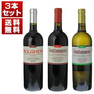 【送料無料】三大ボルゲリ「グラッタマッコ」の珠玉のワインを堪能する贅沢な3本セット (750ml×3)【北海道・沖縄・離島は追加送料がかかります】