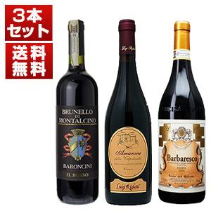 【送料無料】イタリアの銘酒「アマローネ」「ブルネッロ」「バルバレスコ」を味わう贅沢な3本セット【北海道・沖縄・離島は追加送料がかかります】 [ブルネロ]