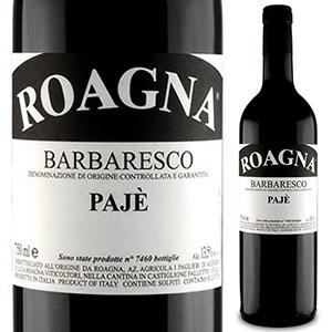 【6本~送料無料】バルバレスコ パイエ 2012 ロアーニャ 750ml [赤]Barbaresco Paje Roagna